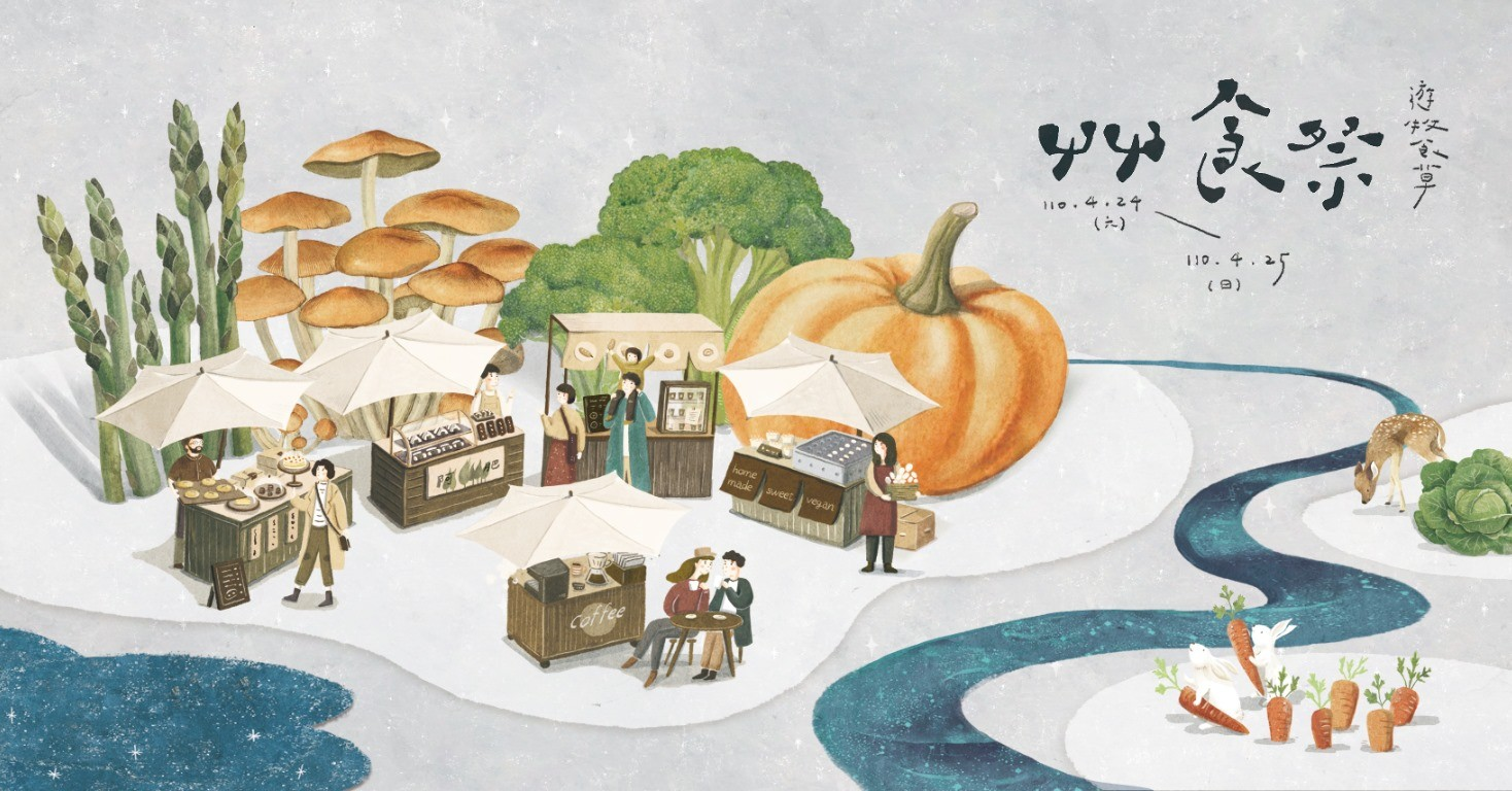 2021 艸食祭 – 游牧食草