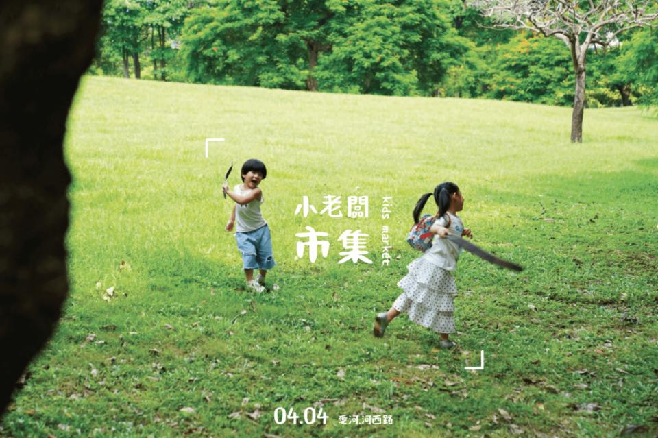 小老闆市集 Kids Market – 愛河、高美館