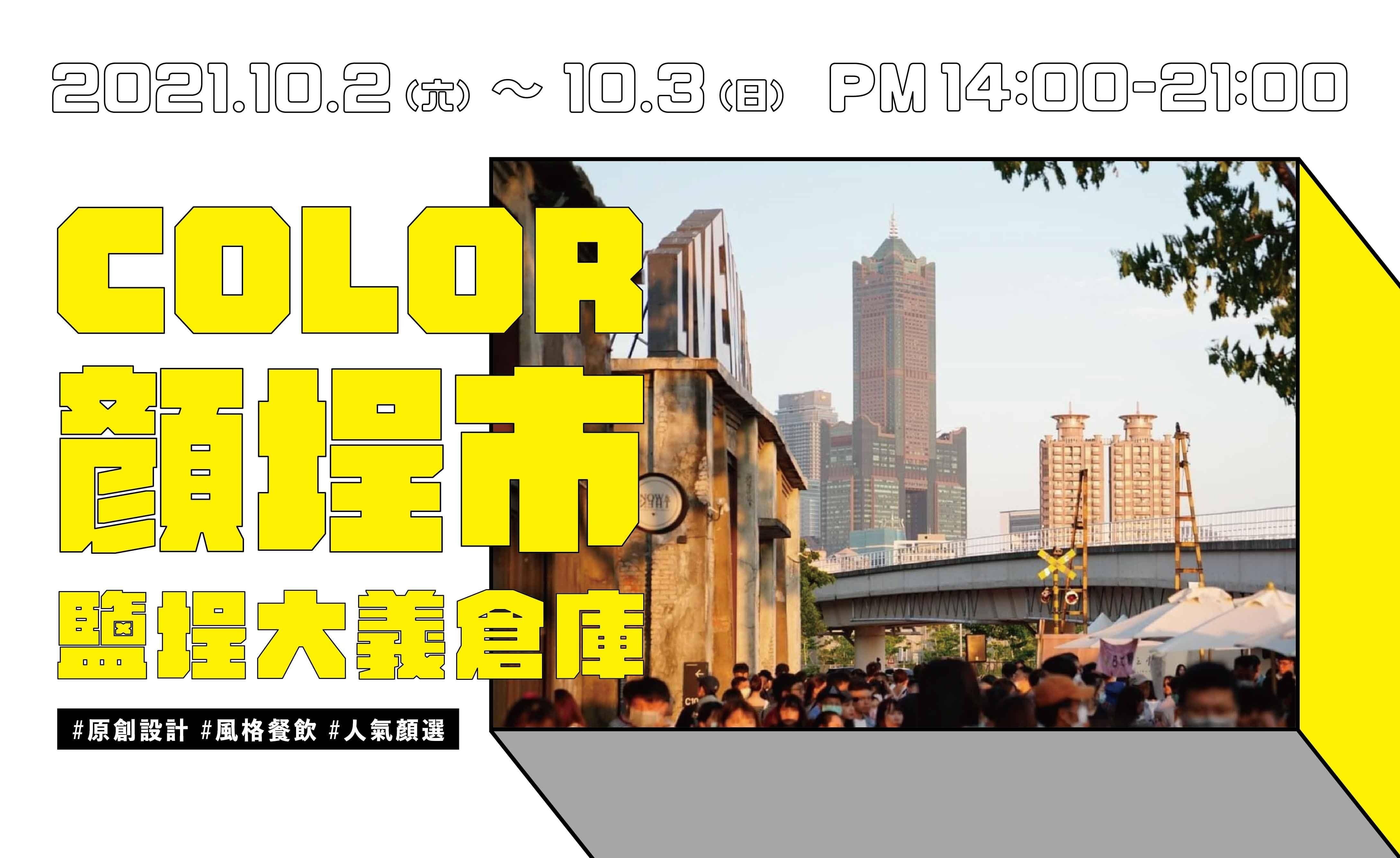 10.02 – 10.11 ▸ 駁二大勇+大義.國慶煙火.COLOR 顏埕市